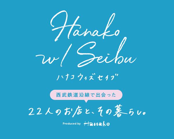 Hanako w/ Seibu2_sidebar