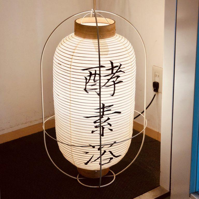 01〈発酵温浴 nifu〉
