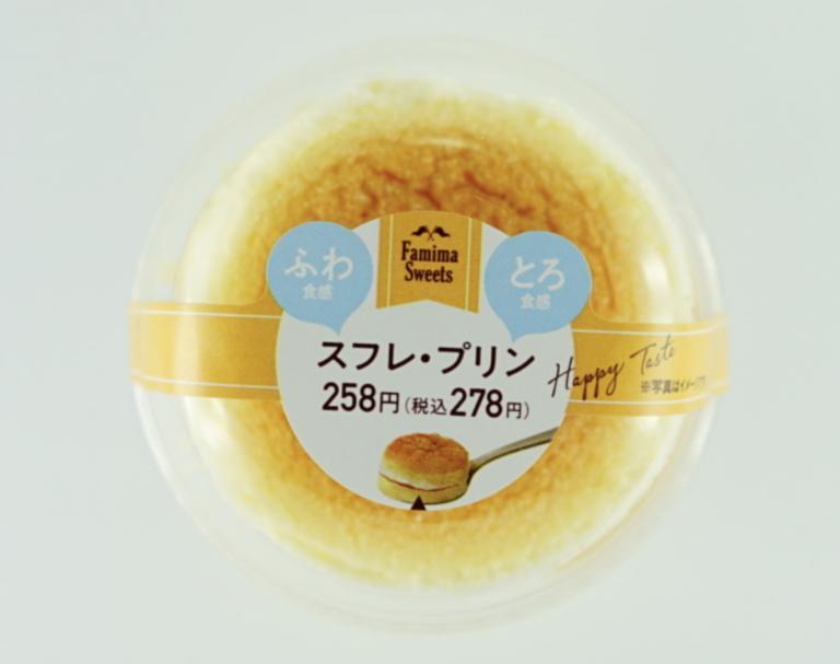 「スフレ・プリン」(278円・税込)