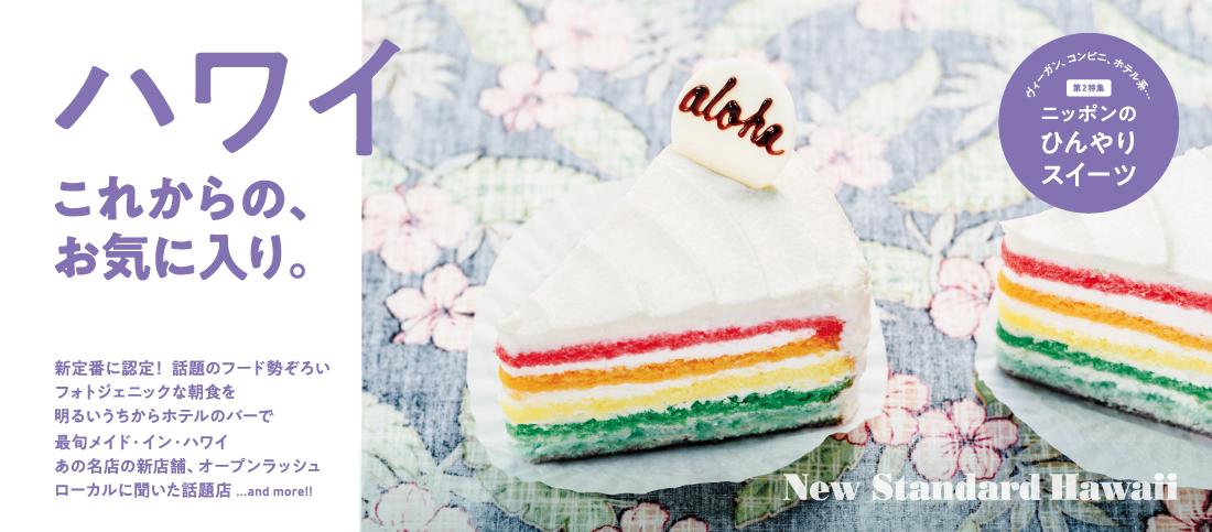 6/28発売 Hanako『ハワイ これからの、お気に入り。』特集、立ち読みページ大公開!
