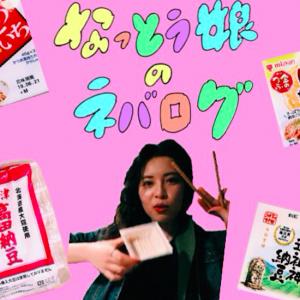 6/17〜6/23 なっとう娘の「ねばログ」毎日通信。長野での一期一会納豆旅。