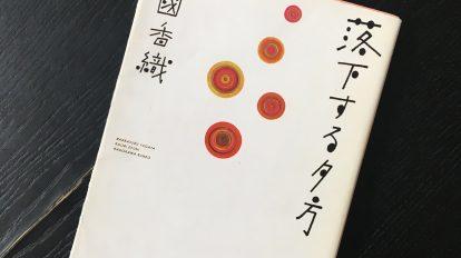 今まで読書に対する苦手意識があり、読みきらずに放置してしまうことが多かったのですが、角田光代さんの『対岸の彼女』をふと読んでみたのをきっかけに、本の面白さにハマっています。移動中や寝る前など、時間を見つけては読書を満喫中。私は普段の生活の中で「この気持ちを言葉にできない……」となることが多いので、本に表現方法を教えてもらうことがたくさんあります。 / ハナコラボ with いち髪 Hanako Lab. with Ichikami