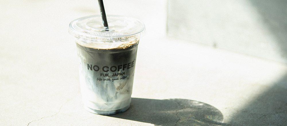 人気店オーナーが福岡に移住。コーヒーのライフスタイルを提案するカフェ〈NO COFFEE〉が話題に!