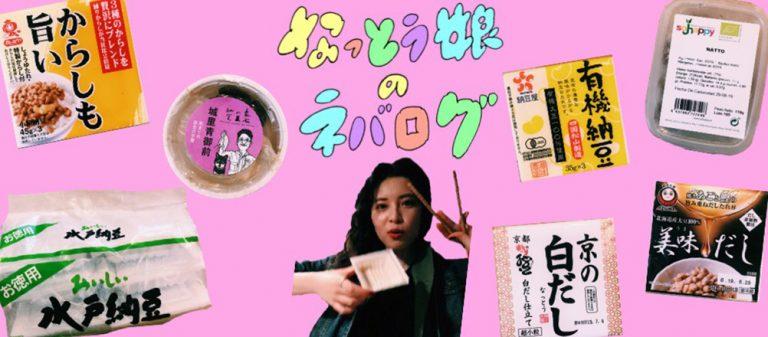 7/1〜7/7 なっとう娘の「ねばログ」毎日通信。人生初!ヨーロッパ納豆デビュー。