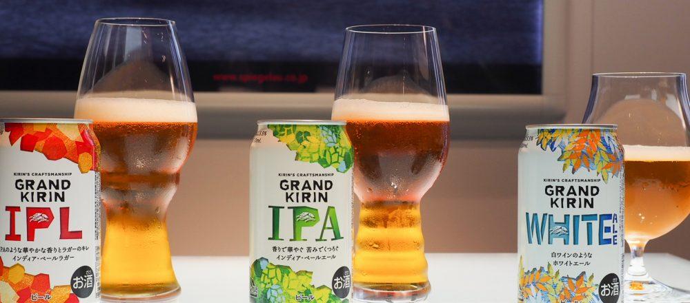 〈グランドキリン〉がリニューアル!クラフトビールを最上級に美味しく飲むには?