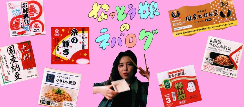 7/8〜7/14 なっとう娘の「ねばログ」毎日通信。納豆でつながる、We are the world.