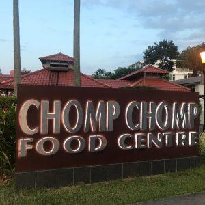 ガイドブックには載らないシンガポールの名ホーカー〈Chomp Chomp Food Centre〉へ。どの屋台も、本当においしい!