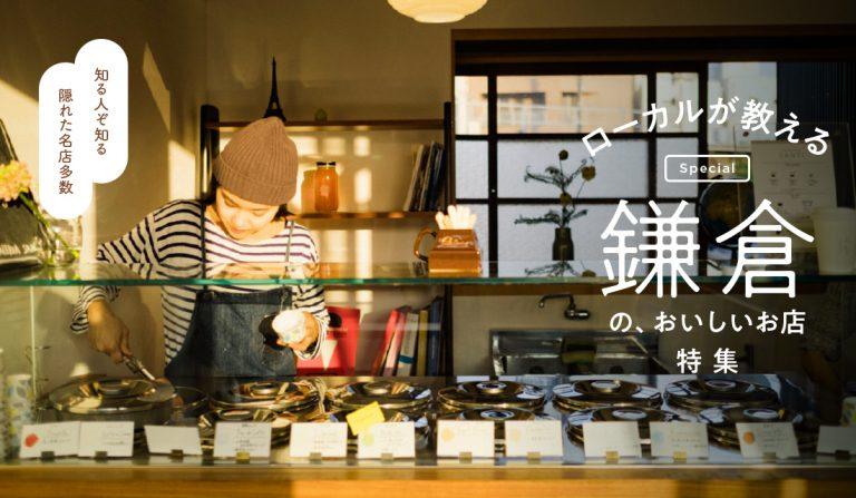 <span>知る人ぞ知る、隠れた名店多数。</span> ローカルが教える鎌倉のおいしいお店特集。