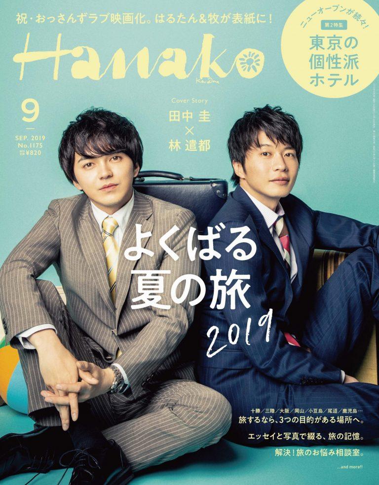 HANAKO201909_001