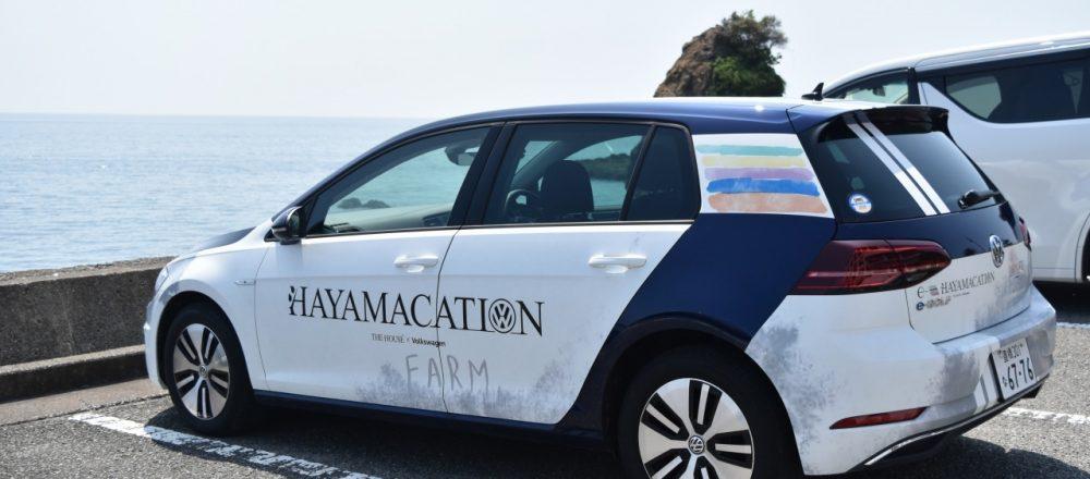 葉山でドライブ!電気自動車で『e-Hayamacation』体験!