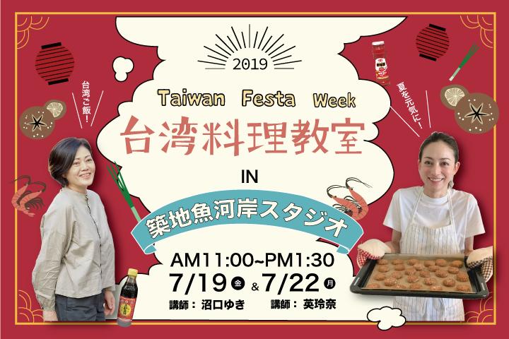 2_台湾料理教室sp