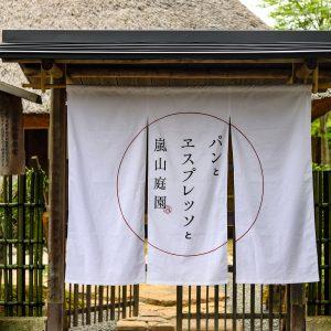 〈パンとエスプレッソと〉 京都