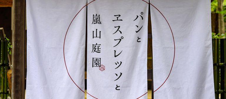 2世紀以上も前に建立した邸宅が〈パンとエスプレッソと〉京都1号店に!「古き良き」に身を委ねてはんなりと。~カフェノハナシin KYOTO vol.46〜