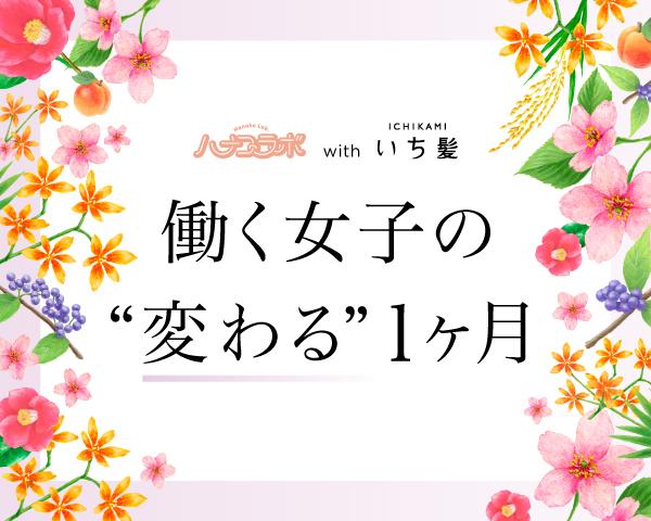 ichikami_sidebar
