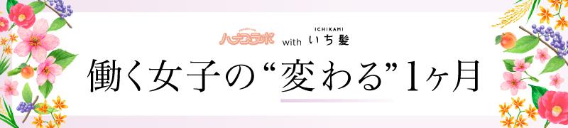 ichikami_toppage