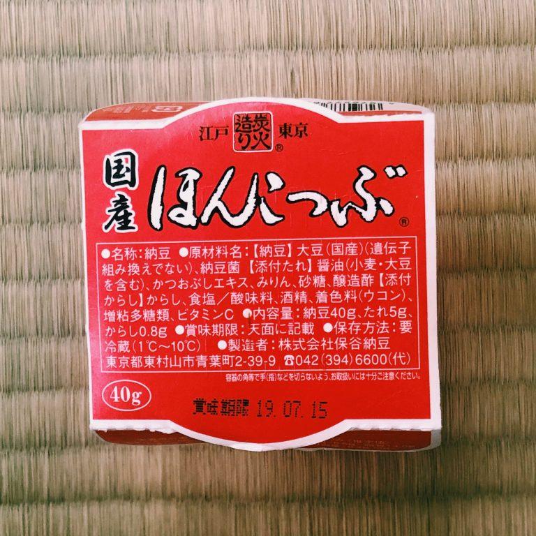 購入価格:69円(40g×1P)