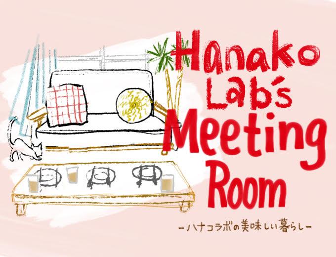 Hanako Lab's Meeting Room