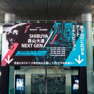 渋谷駅を中心とした『SHIBUYA / 森山大道 / NEXT GEN』開催。