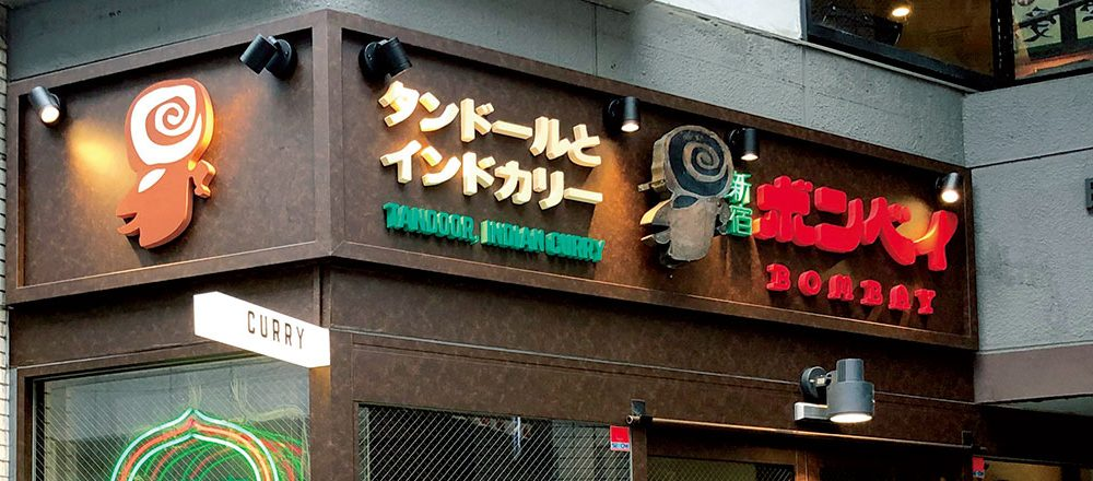 新宿ボンベイ