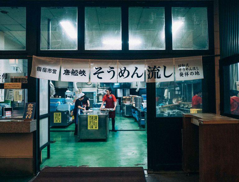 "<span class=""title"">指宿市営 唐船峡そうめん流し</span>"