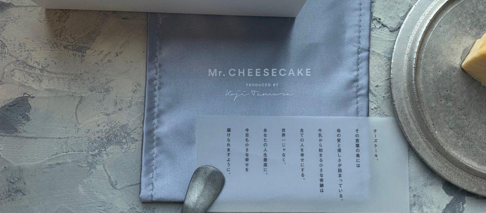 夏のお取り寄せはコレで決まり!香りで食べるチーズケーキ「Mr.CHEESECAKE」で大切な人と豊かな時間を。