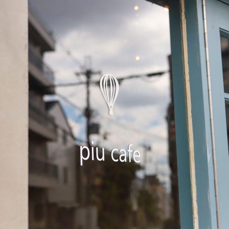 〈piu cafe〉