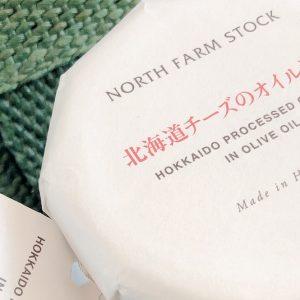 チーズの美味しさを詰め込んだ〈NORTH  FARM STOCK〉の「北海道チーズのオイル漬け」~眞鍋かをりの『即決!2000円で美味しいお取り寄せ』第48回~