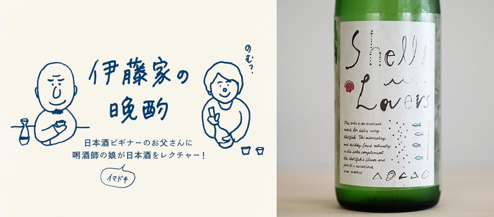 『伊藤家の晩酌』~第一夜3本目/レモンの風味香るフルーティな日本酒「Shell Lovers」~