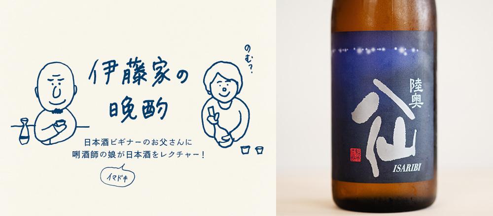 『伊藤家の晩酌』~第一夜4本目/魚介料理に合わせたい! 青森生まれの日本酒「陸奥 八仙 いさり火」~