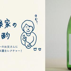 『伊藤家の晩酌』~第二夜2本目/米の旨みがたまらない夏酒「土佐しらぎく 涼み純米吟醸」」~