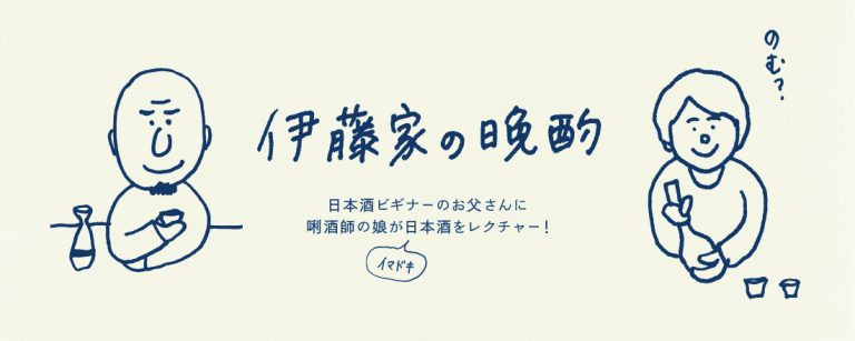 『伊藤家の晩酌』~第二夜1本目/日本酒の概念をくつがえす!?「米鶴 ピンクのかっぱ純米酒」~