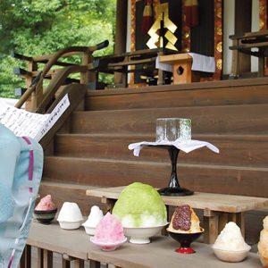 かき氷ラヴァー必見!奈良〈氷室神社〉のかき氷祭り「ひむろしらゆき祭」が、年々パワーアップ。