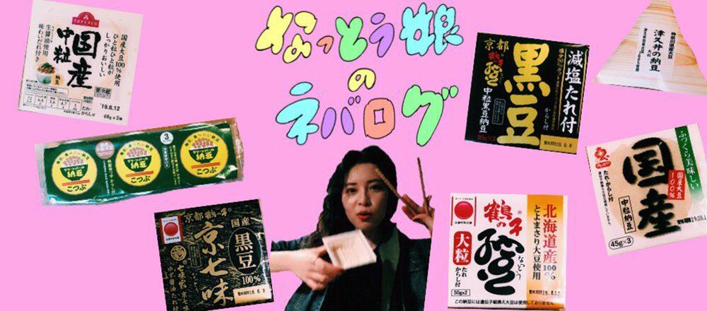8/5〜8/11 なっとう娘の「ねばログ」毎日通信。甘め、ワイルド、黒豆の色々な楽しみ方について。