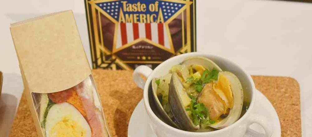 アメリカの食を知る!『TASTE OF AMERICA 2019』キックオフイベントをレポート。