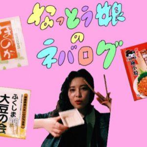 8/19〜8/25 なっとう娘の「ねばログ」毎日通信。来る!福島納豆旋風。