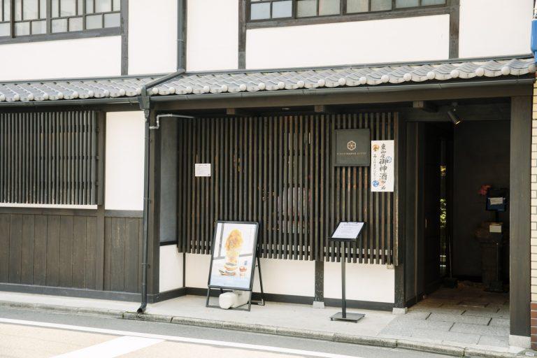 京都 吉祥菓寮 祇園本店