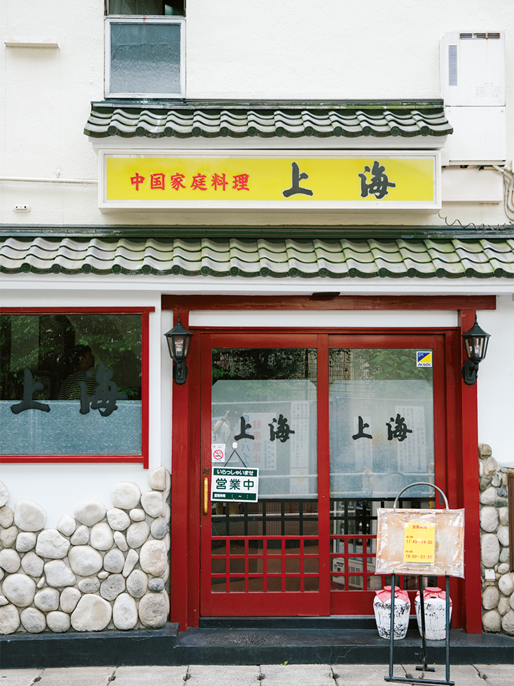 二子玉川 中国家庭料理 上海