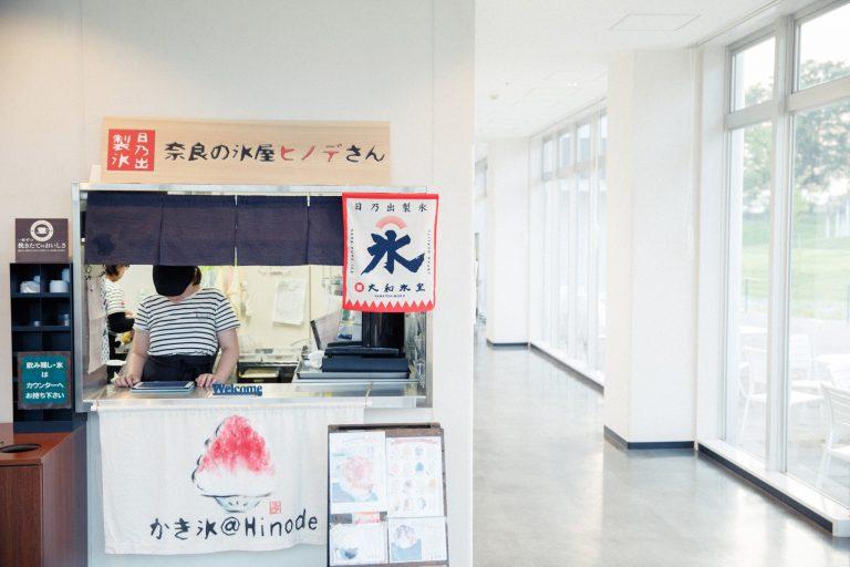 大和郡山 奈良の氷屋 ヒノデさん スイムピア店