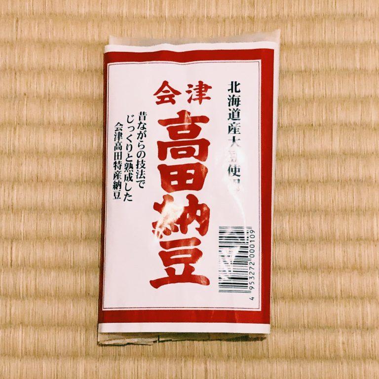 会津 高田納豆 新田商店