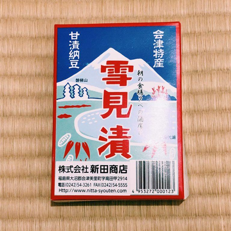 甘漬納豆 雪見漬 新田商店