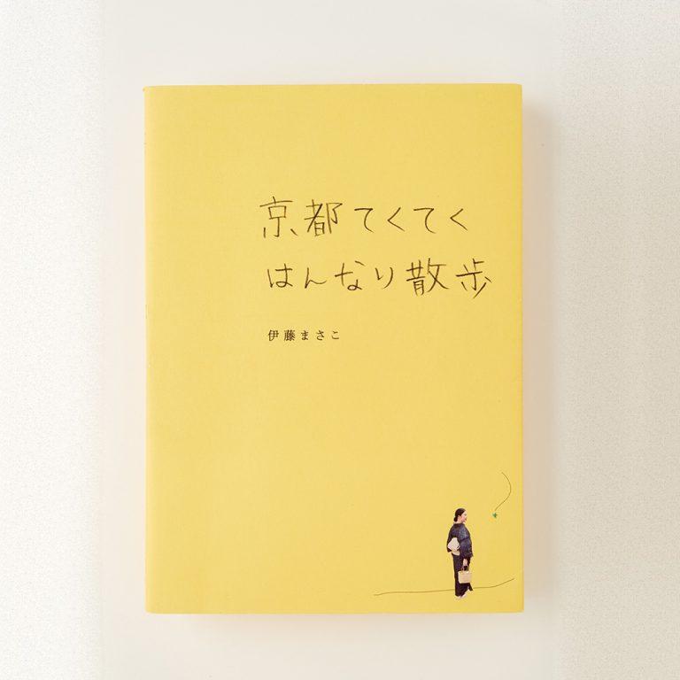 伊藤まさこ『京都てくてくはんなり散歩』(文藝春秋/1,300円)