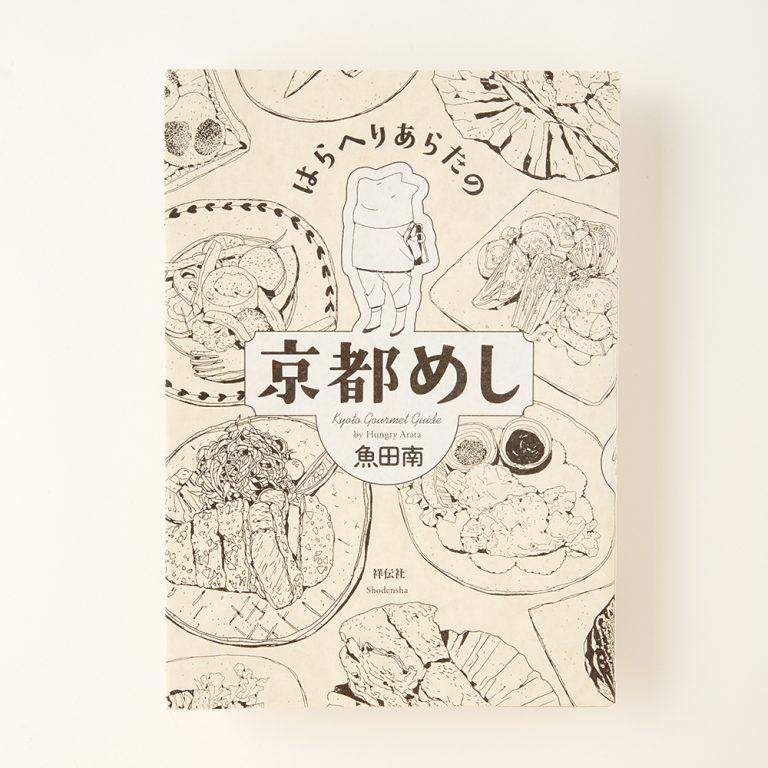 魚田南『はらへりあらたの京都めし』(祥伝社/680円)