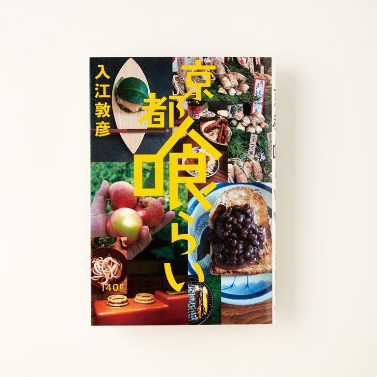 入江敦彦『京都喰らい』(140B/1,700円)