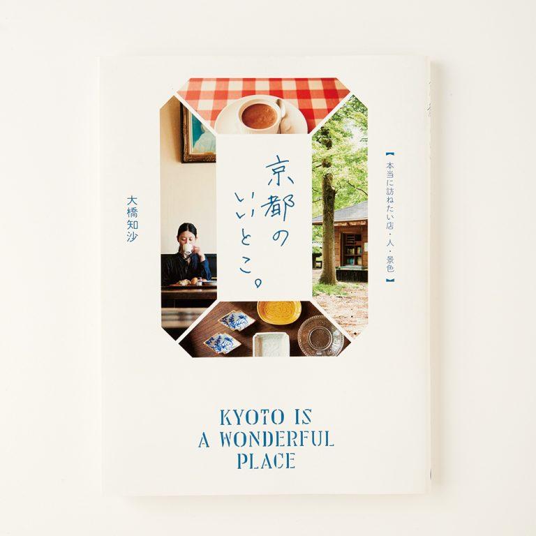 大橋知沙『京都のいいとこ。本当に訪ねたい店・人・景色』(朝日新聞出版/1,200円)