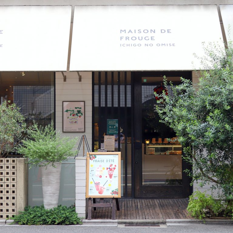京都 maison de frouge