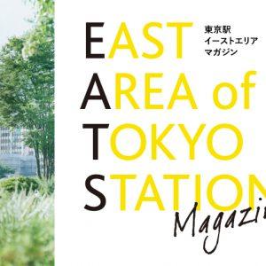 Hanako特別編集 東京駅イーストエリア(=EATS)マガジン