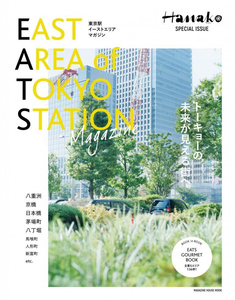 Hanako East Area of Tokyo Station Magazine
