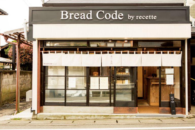 鎌倉 Bread Code by recette