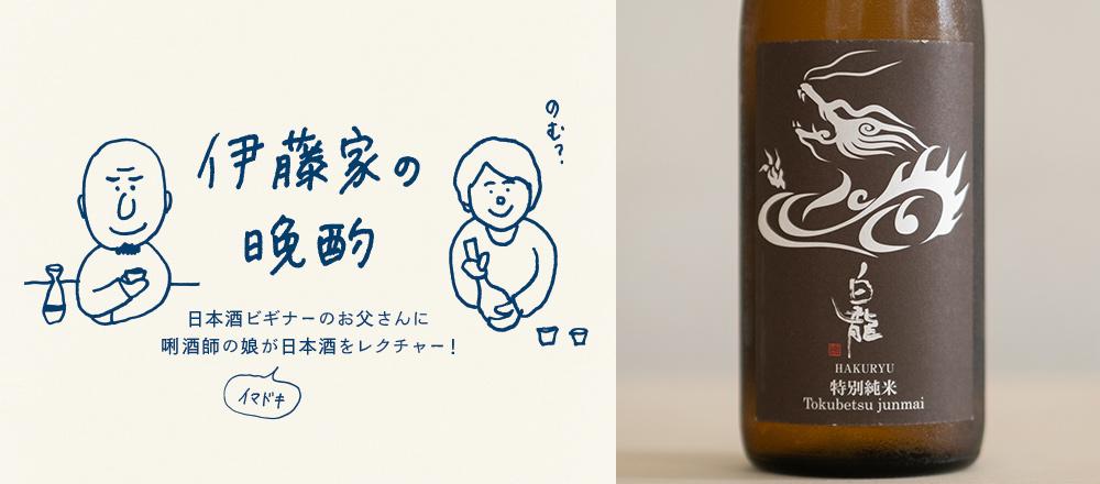 白龍 特別純米