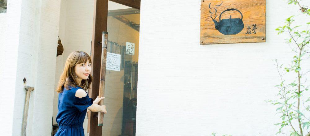 古民家を改装したゆったり空間。日本茶専門店〈茶々工房〉で、極上の和スイーツと日本茶を。